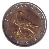 """Сапсан (серия """"Красная книга""""). Монета 50 рублей, 1994 год, Россия."""