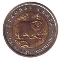 """Песчаный слепыш (серия """"Красная книга""""). Монета 50 рублей, 1994 год, Россия."""