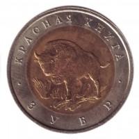 """Зубр (серия """"Красная книга""""). Монета 50 рублей, 1994 год, Россия."""