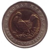 """Кавказский тетерев (серия """"Красная книга""""). Монета 50 рублей, 1993 год, Россия."""