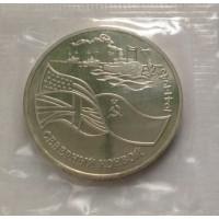 Северный конвой. 1941-1945 гг. Монета 3 рубля, 1992 год, Россия.