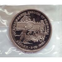 Освобождение Европы от фашизма. Берлин. Монета 3 рубля, 1995 год. Россия. (Пруф)