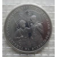 Освобождение Европы от фашизма. Встреча на Эльбе. Монета 3 рубля. 1995 год, Россия.
