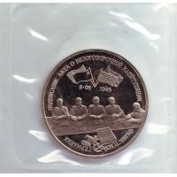 Подписание Акта о безоговорочной капитуляции фашистской Германии. Монета 3 рубля, 1995 год. Россия.