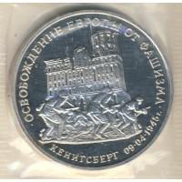 Кенигсберг. Освобождение Европы от фашизма. Монета России 3 рубля, 1995 год.