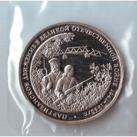 Партизанское движение в Великой Отечественной войне 1941-1945 гг. Монета 3 рубля. 1994 год, Россия.