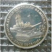 Освобождение Европы от фашизма. Прага. Монета 3 рубля. 1995 год, Россия