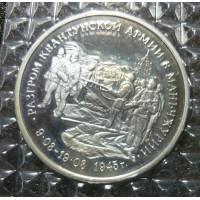 Разгром Квантунской Армии в Манчжурии, 3 рубля 1995 года, Россия