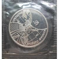 Открытие второго фронта (Пруфф) Россия 3 рубля, 1994 год