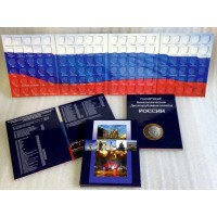 Альбом-планшет для памятных 10-рублевых БИМЕТАЛЛИЧЕСКИХ монет РОССИИ на 4 разворота