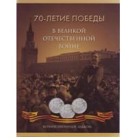 """Альбом-планшет для серии монет """"70-летие победы в ВОВ"""""""