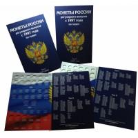 Набор альбомов-планшетов для хранения МОНЕТ РОССИИ регулярного выпуска с 1997 по 2013 год