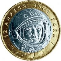 40-летие космического полета Ю.А. Гагарина,10 рублей 2001 год (ММД)