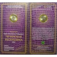 Чеченская Республика, серия Российская Федерация, 10 рублей, 2010 год, Россия, в буклете