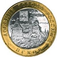 Псков, 10 рублей 2003 год (СПМД)