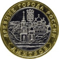 Дмитров, 10 рублей 2004 год (ММД)