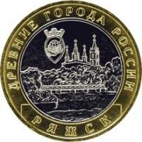 Ряжск, 10 рублей 2004 год (ММД)