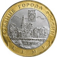 Кемь, 10 рублей 2004 год (СПМД)