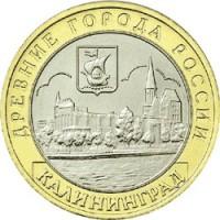 Калининград, 10 рублей 2005 год (ММД)