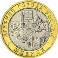 Мценск, 10 рублей 2005 год (ММД)