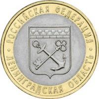 Ленинградская область, 10 рублей 2005 год (СПМД)