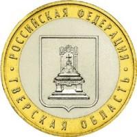 Тверская область, 10 рублей 2005 год (ММД)