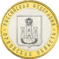 Орловская область, 10 рублей 2005 год (ММД)