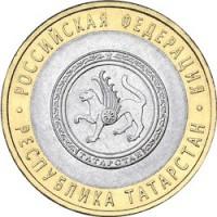 Республика Татарстан, 10 рублей 2005 год (СПМД)