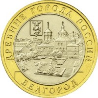 Белгород, 10 рублей 2006 год (ММД)