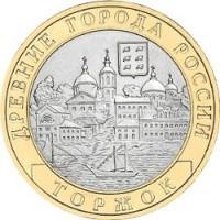 Торжок, 10 рублей 2006 год (СПМД)