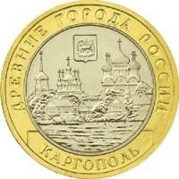 Каргополь, 10 рублей 2006 год (ММД)