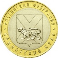 Приморский край, 10 рублей 2006 год (ММД)