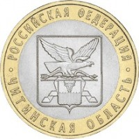 Читинская область, 10 рублей 2006 год (СПМД)