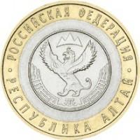 Республика Алтай, 10 рублей 2006 год (СПМД)