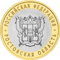 Ростовская область, 10 рублей 2007 год (СПМД)