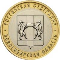 Новосибирская область, 10 рублей 2007 год (ММД)