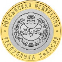 Республика Хакасия, 10 рублей 2007 год (СПМД)