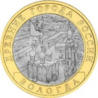 Вологда (XII в.), 10 рублей 2007 год (СПМД)