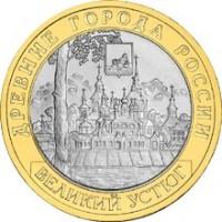 Великий Устюг (XII в.), Вологодская область, 10 рублей 2007 год (ММД)