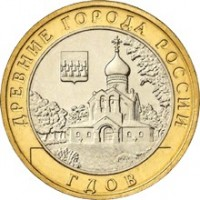Гдов (XV в., Псковская область), 10 рублей 2007 год (ММД)