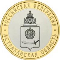 Астраханская область, 10 рублей 2008 год (СПМД)