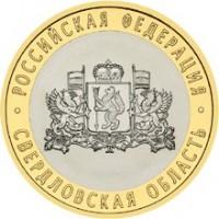 Свердловская область, 10 рублей 2008 год (СПМД)