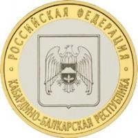 Кабардино-Балкарская Республика, 10 рублей 2008 год (СПМД)