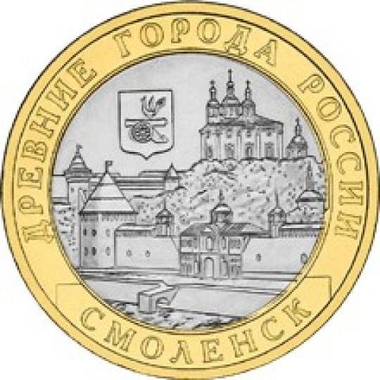 Смоленск (IX в.), 10 рублей 2008 год (СПМД)