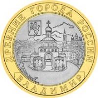 Владимир (XII в.), 10 рублей 2008 год (СПМД)