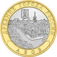 Азов (XIII в.), 10 рублей 2008 год (ММД)