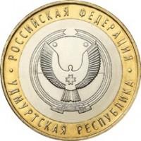 Удмуртская Республика, 10 рублей 2008 год (СПМД)