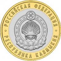 Республика Калмыкия, 10 рублей 2009 год (ММД)