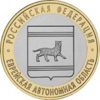 Еврейская автономная область, 10 рублей 2009 год (ММД)