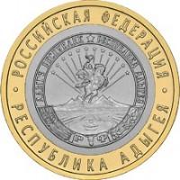 Республика Адыгея, 10 рублей 2009 год (ММД)